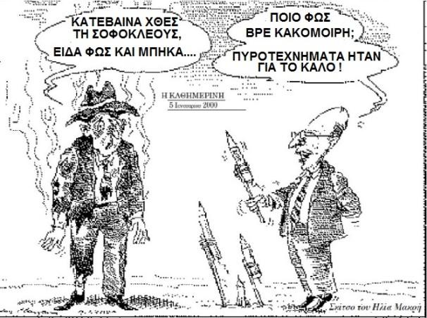 ΧΡΗΜΑΤΙΣΤΗΡΙΟ,ΣΗΜΙΤΗΣ