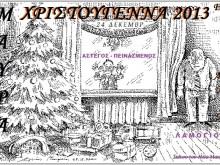 Μαύρα Χριστούγεννα το 2013 για τους Έλληνες… Τα κατάφερε ο συγκυβερνητικός τσογλανισμός!!!