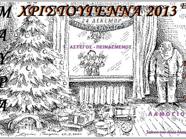 ΧΡΙΣΤΟΥΓΕΝΝΑ 2013