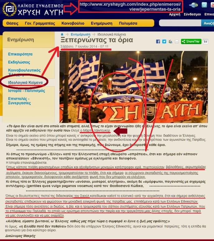 ΧΡΥΣΗ ΑΥΓΗ -ΑΝΤΙΧΡΙΣΤΙΑΝΙΣΜΟΣ -ΓΚΕΜΠΕΛΙΣΜΟΣ
