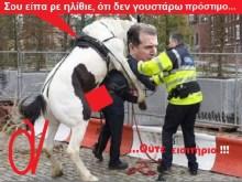Άφαντος ο υπουργός ανύπαρκτων υποδομών, μεταφορών και δικτύων, Μιχάλης Χρυσοχοΐδης…
