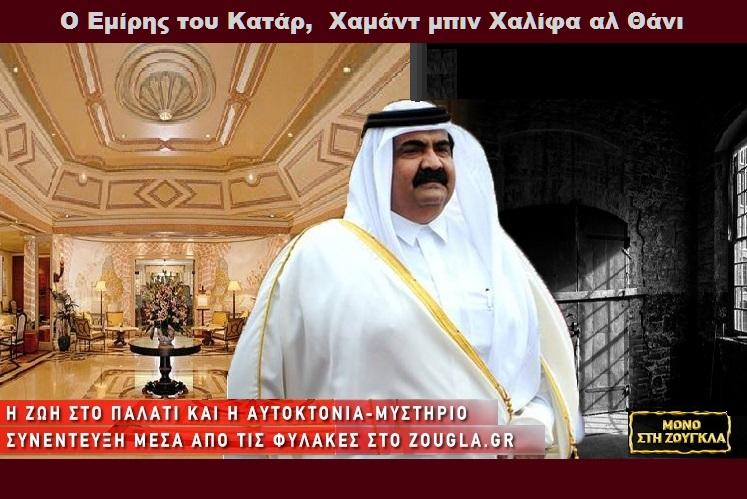 Χαμάντ μπιν Χαλίφα αλ Θάνι -Εμίρης του Κατάρ
