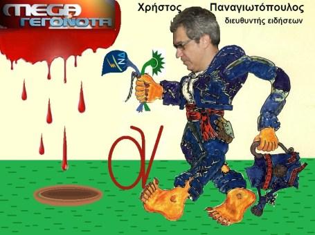 Χρήστος Παναγιωτόπουλος διευθυντή ειδήσεων ΜΕΓΚΑ