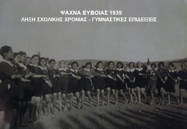 ΨΑΧΝΑ - ΓΥΜΝΑΣΤΙΚΕΣ ΕΠΙΔΕΙΞΕΙΣ 1939