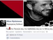 Nikos Mpitsimeas… ο γιαλαντζί αναρχικός! (ένας μαλάκας που αυτολογοκρίθηκε συνολικά και αυτοκατάργησε τις αναρτήσεις του)