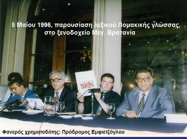 5 Μαίου 1996, παρουσίαση λεξικού Πομακικής γλώσσας 2