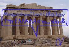 Πριν λίγες μέρες ολοκληρώθηκε το σκάνδαλο καταστροφής του κορυφαίου Εθνικού Μνημείου Παγκόσμιας κληρονομιάς – Οι σιωνιστές υπουργοί κατεδάφισαν και τη τελευταία μετόπη της Ακρόπολης…