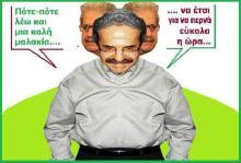 """Τρέξτε – Προλάβετε: επανακυκλοφόρησαν παλιές μαλακίες του Ανδρουλάκη του """"Μίμη"""", με ολόφρεσκο και καινουργή πρόλογο!!!!"""