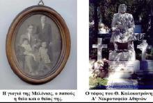 """Μελένια: """"Η προγιαγιά μου, ο Κολοκοτρώνης και οι Αρβανίτες……."""""""
