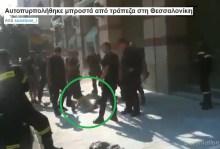 Θεσσαλονίκη: Πολίτης προσπάθησε να καεί ζωντανός μπροστά στη Τράπεζα Πειραιώς.