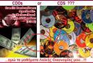 CDOs or CDs ??? Ιδού η απορία!!!!