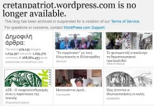 ΕΚΛΕΙΣΑΝ ΤΟ CRETANPATRIOT.WORDPRESS.COM
