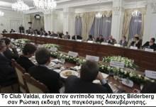 Από τη Λέσχη Bilderberg στο Club Valdai — Από τη Ρωσία με αγάπη, για τους ντόπιους αφελείς!!!