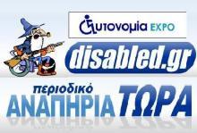 Ενημέρωση από Disabled.GR και περιοδικό Αυτονομία (ΑΝΑΠΗΡΙΑ ΤΩΡΑ)