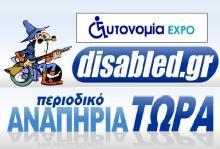 Ενημέρωση ΑμεΑ Disabled.gr και από το περιοδικό «Αυτονομία»
