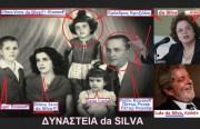 ΒΡΑΖΙΛΙΑ: Σήμερα το προσωπείο της αδίστακτης χούντας των da Silva έπεσε και φάνηκε η δικτατορία των σιωνιστών….