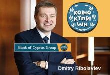 Ο Εβραιορώσος ολιγάρχης Dmitry Ribolavlev, το νέο πραγματικό αφεντικό της Τράπεζας Κύπρου…