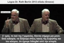 "Dr. Matthias Rath: ""Δεν θα επιτρέψουμε πια να μας εξαπατούν και να μας εκμεταλλεύονται οικονομικά συμφέροντα, που στόχο έχουν την οικονομική και πολιτική υποταγή ολόκληρων λαών"""