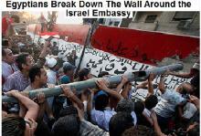 Αιγύπτιοι Διαδηλωτές Γκρέμισαν τη Περίφραξη Γύρω από την Ισραηλινή Πρεσβεία στο Κάϊρο