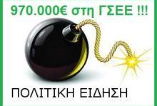«Δώρο» 970.000 ευρώ στη ΓΣΕΕ από την Διαμαντοπούλου.