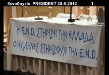 END: Παράσταση Καραγκιόζ Μπερντέ, που θυμίζει ίδρυση νέου κόμματος….