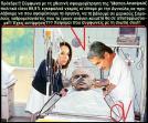 99,9% Πολιτικά Εγκεφαλικά Νεκρός ο πρόεδρος των απανταχού Γκαγκάδων… Επειδή…