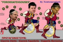 Ένας Διώτης, διώκτης των δικαιωμάτων του Ελληνικού λαού, μπουρδολογεί από το μπαλκόνι του ΣΔΟΕ, για τις προεκλογικές ανάγκες των πολιτικών της διεφθαρμένης εξουσίας.