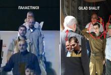 Εβραϊκή απελευθέρωση Παλαιστινίων κρατουμένων δια της μαζικής ….εξορίας!!!!