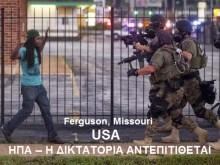 Ferguson, Missouri USA:  Η Δικτατορία Αντεπιτιθεται!!!!!!