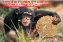 Έτσι σώθηκε η τιμή μιας μετοχής της Banque D'Orient, από τη καταστροφή που υπέστησαν οι υπόλοιπες!!!