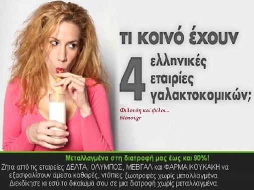 GREENPEACE ΚΑΙ ΜΕΤΑΛΛΑΓΜΕΝΑ 1