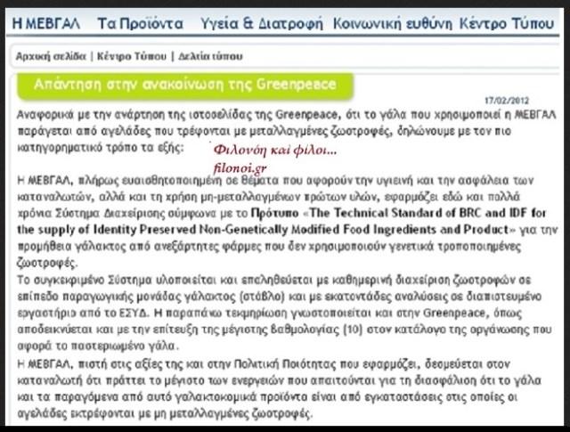 GREENPEACE ΚΑΙ ΜΕΤΑΛΛΑΓΜΕΝΑ 4 ΜΕΒΓΑΛ
