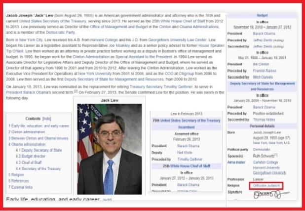 Jack Lew -Υπ Οικονομικών ΗΠΑ