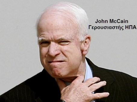 John McCain Γερουσιαστής