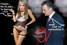Θυμάστε τον εκτιμητή της καλτσοδέτας της Εύας Καϊλή??? Τώρα ο Ξυνίδης εξετάζει τις διεφθερμένες καλτσοδέτες των αρχηγών του ψευδοΠΑΣΟΚ!!!