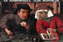 Δεν υπάρχει τρόϊκα για τον στρατό υπαλλήλων (αλλά και εργολάβων) του Καμίνη στον Δήμο Αθηναίων