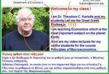 """""""Οι μαθητές μου με αποκαλούν **Ο Μεγάλος Έλληνας Καθηγητής** – Ποιος το λέει και που το έχει γραμμένο??? Μάκη???"""
