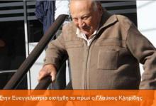 ΚΥΠΡΟΣ: Στη κλινική Ευαγγελίστρια εισήχθη το πρωί ο Γλαύκος Κληρίδης