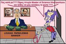 Από Ηλεκτρολόγος Μηχανικός έγινε Οικονομολόγος ο Παπαβλήμας….
