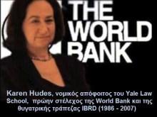 Πρώην στέλεχος της Παγκόσμιας Τράπεζας, μας αποκαλύπτει πώς η παγκόσμια οικονομική ελίτ κυβερνά τον κόσμο.
