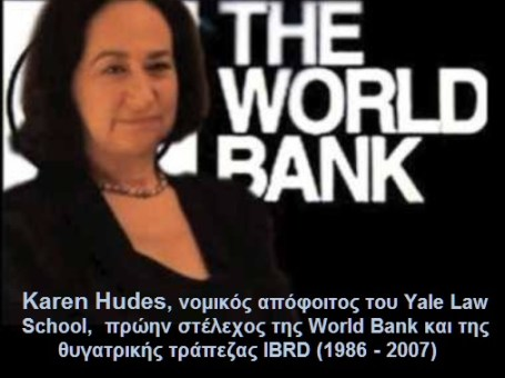 Karen Hudes, πρώην νομικός παγκόσμιας τράπεζας,