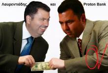 Ο Λαυρεντιάδης δεν πήγε να καταθέσει ως ύποπτος υπεξαίρεσης, διότι την ίδια ώρα, είχε προγραμματίσει να διαπραγματευθεί με τον …εαυτό του (Proton Bank)