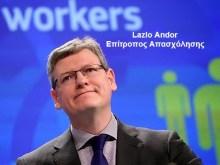 O αρμόδιος επίτροπος ΕΕ, δηλώνει… αναρμόδιος για τους Έλληνες απλήρωτους εργαζόμενους!!!