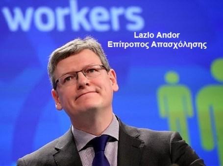 Lazlo Andor -ΕΠΙΤΡΟΠΟΣ ΑΠΑΣΧΟΛΗΣΗΣ ΕΕ