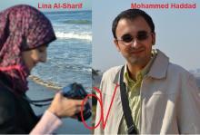 Lina και Mohammed: Μια ιστορία αγάπης, μια παλαιστινιακή ιστορία!!!