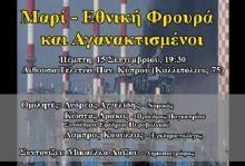 Εκδήλωση-Συζήτηση στη Κύπρο, για τη φονική έκρηξη στο στρατόπεδο στο Μαρί.