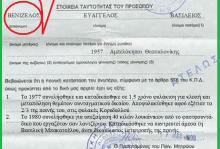 Επιβεβαιώσαμε τις αποκαλύψεις της «Ελληνοφρένειας» για το ποινικό μητρώο του Υπουργού Οικονομικών!!!