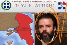 Ο ανίκανος υποψήφιος αρχηγός του ψευδοΠΑΣΟΚ Λοβέρδος, κατάφερε να συγχωνεύσει την Υγειονομική Περιφέρεια Αττικής, με την Υγειονομική Περιφέρεια …Μακεδονίας!!!…