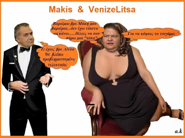 Makis & VenizeLitsa