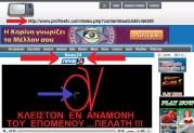 Πλάκα μας κάνουν? Αυτό είναι το News24 TV Albania, στο οποίο έδωσε συνέντευξη ο βουλευτής της Χρυσής Αυγής, Χρήστος Παππάς.